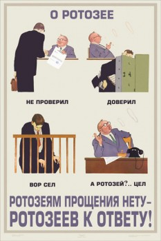 1472. Советский плакат: О ротозее. Ротозеям прощения нету - ротозеев к ответу!