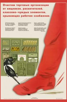 1473. Советский плакат: Очистим торговые организации от хищников, расхитителей, классово-чуждых элементов, срывающих рабочее снабжение