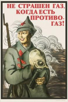 1474. Советский плакат: Не страшен газ, когда есть противогаз!
