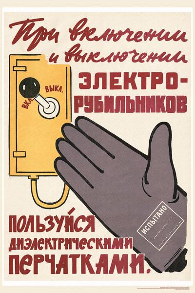 1475. Советский плакат: При выключении электро-рубильников пользуйся диэлектрическими перчатками