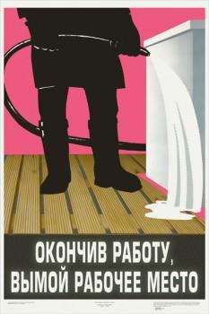 1476. Советский плакат: Окончил работу, вымой рабочее место