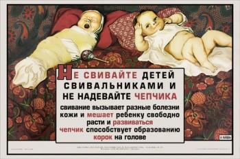 1478. Советский плакат: Не свивайте детей свивальниками и не надевайте чепчика...