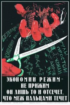 1481. Советский плакат: Экономии режим - не прижим. Он лишь то и отсечет, что меж пальцами течет.