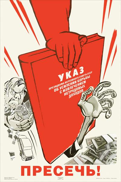 1482. Советский плакат: Пресечь!