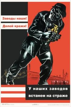 1483. Советский плакат: Заводы наши! Долой кражи! У наших заводов встанем на страже.