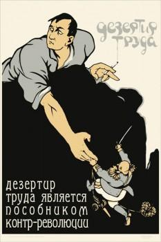 1484. Советский плакат: Дезертир труда является пособником контр-революции