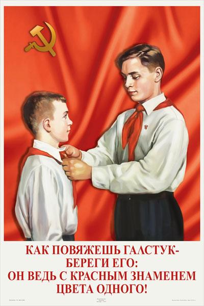 1485. Советский плакат: Как повяжешь галстук - береги его: он ведь с красным знаменем цвета одного!