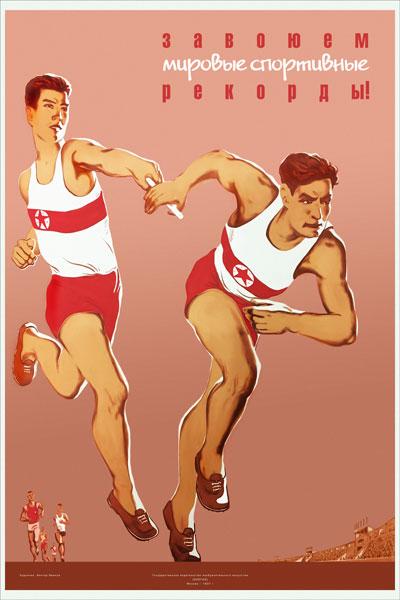 1486. Советский плакат: Завоюем мировые спортивные рекорды!