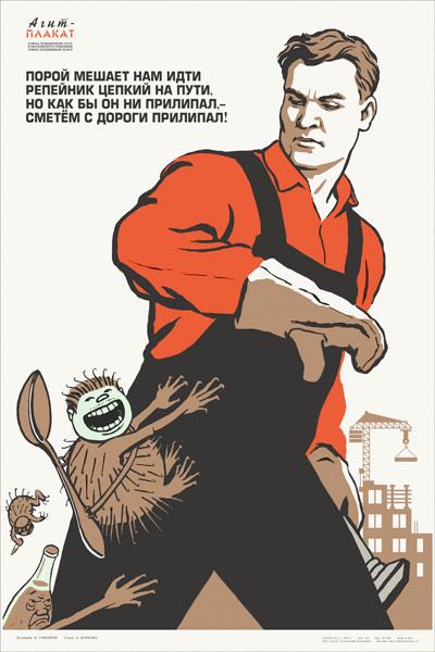 1489. Советский плакат: Порой мешает нам идти репейник цепкий на пути. Но как бы он не прилипал, - сметем с дороги прилипал!