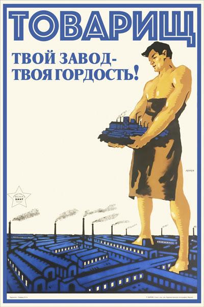 1490. Советский плакат: Товарищ, твой завод - твоя гордость!