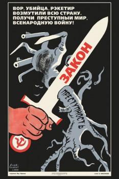 1491. Советский плакат: Вор, убийца, рэкетир возмутили всю страну. Получи преступный мир, всенародную войну!