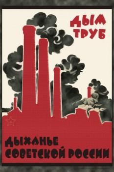 1494. Советский плакат: Дым труб - дыханье Советской России