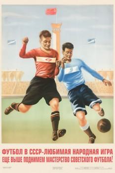 1495. Советский плакат: Футбол в СССР - любимая народная игра. Еще выше поднимем мастерство советского футбола!