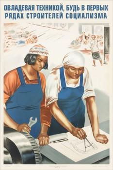 1496. Советский плакат: Овладевая техникой, будь в первых рядах строителей социализма