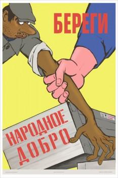 1497. Советский плакат: Береги народное добро