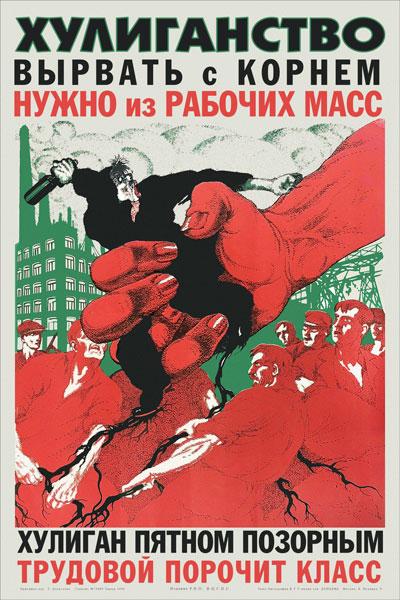 1498. Советский плакат: Хулиганство вырвать с корнем нужно из рабочих масс...