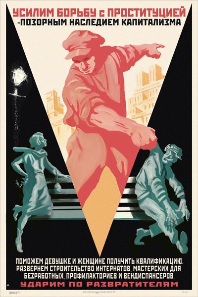 1499. Советский плакат: Усилим борьбу с проституцией - позорным наследием капитализма