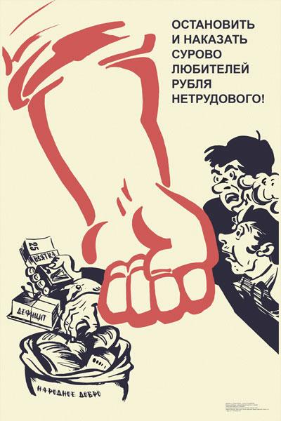 1500. Советский плакат: Остановить и наказать сурово любителей рубля нетрудового!