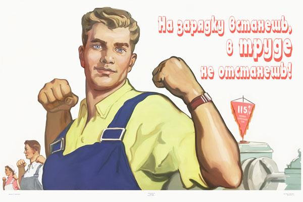 1501. Советский плакат: На зарядку встанешь, в труде не отстанешь!