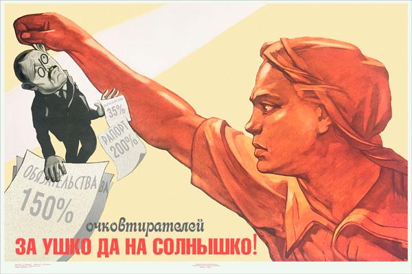 1503. Советский плакат: Очковтирателей за ушко да на солнышко!