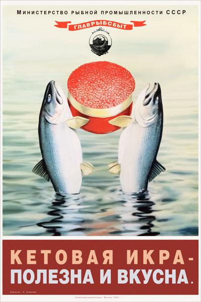 1506. Советский плакат: Кетовая икра - полезна и вкусна