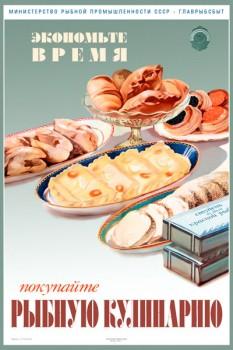 1508. Советский плакат: Экономьте время, покупайте рыбную кулинарию