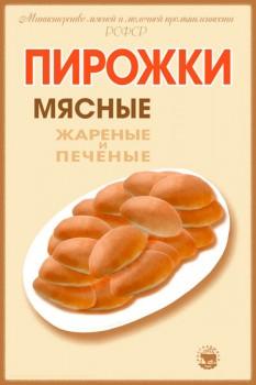 1509. Советский плакат: Пирожки мясные. Жареные и печеные.