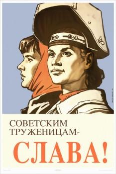 1510. Плакат СССР: Советским труженицам - слава!
