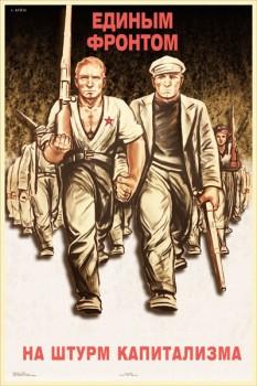 1511. Советский плакат: Единым фронтом на штурм капитализма