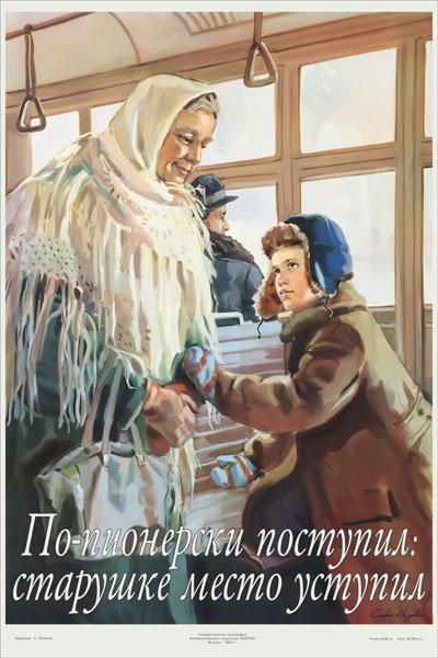 1512. Советский плакат: По-пионерски поступил: старушке место уступил