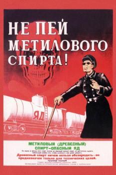 155. Советский плакат: Не пей метилового спирта!