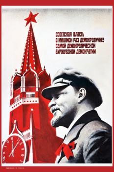158. Советский плакат: Советская власть в миллион раз демократичнее самой демократической буржуазной демократии