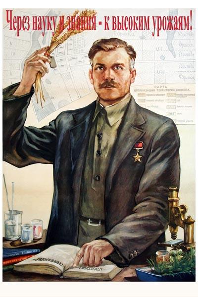 160. Советский плакат: Через науку и знания - к высоким урожаям!