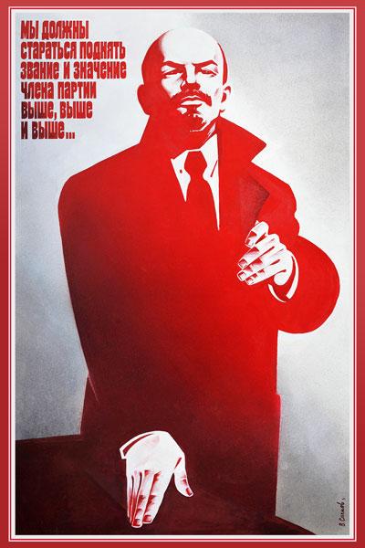 1737. Советский плакат: Мы должны поднять звание и значение члена партии выше, выше и выше...