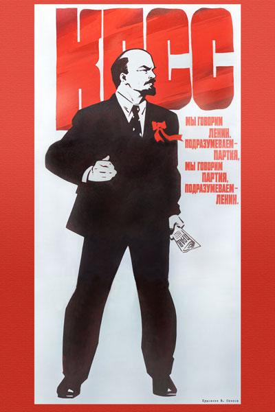 179. Советский плакат: Мы говорим Ленин, подразумеваем - партия, мы говорим партия, подразумеваем - Ленин