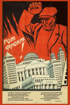180. Советский плакат: Рот фронт!