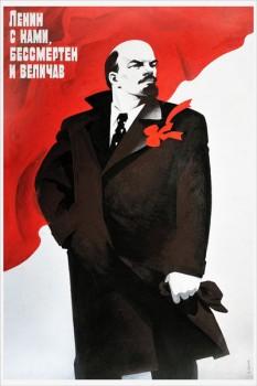 182. Советский плакат: Ленин с нами, бессмертен и величав
