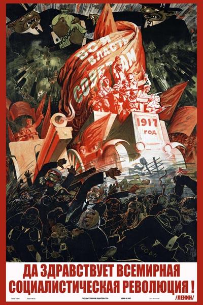 185. Советский плакат: Да здравствует всемирная социалистическая революция! (Ленин)