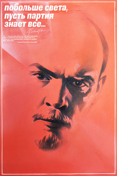 186. Советский плакат: Побольше света, пусть партия знает все...