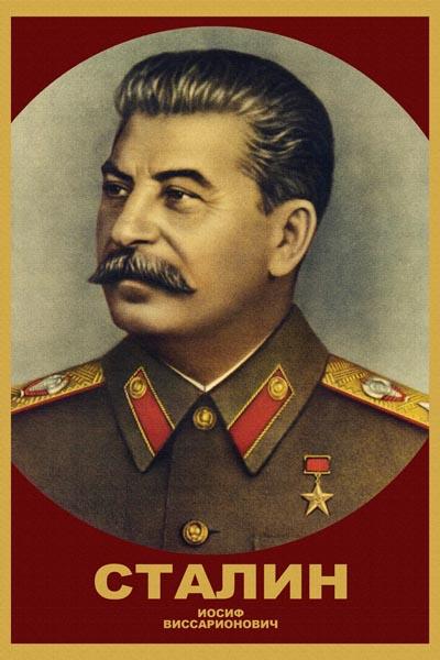 008. Советский плакат: Сталин Иосиф Виссарионович 1951 год