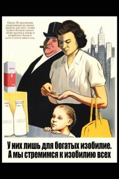 209. Советский плакат: У них лишь для богатых изобилие...