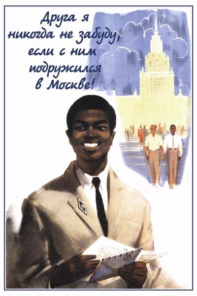 216. Советский плакат: Друга я никогда не забуду, если с ним подружился в Москве!
