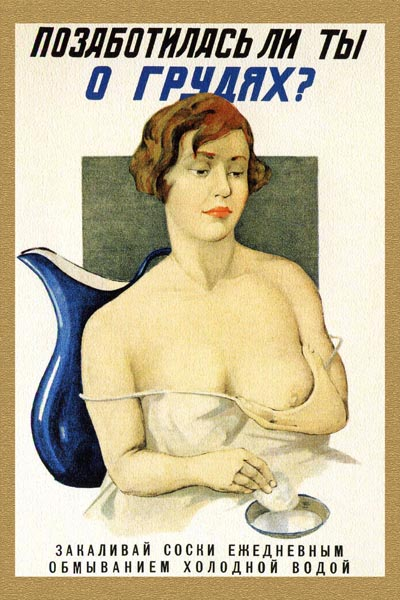 225. Советский плакат: Позаботилась ли ты о грудях?