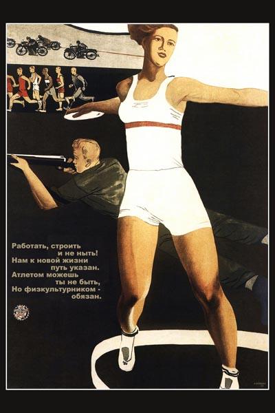 226. Советский плакат: Атлетом можешь ты не быть, но физкультурником - обязан!