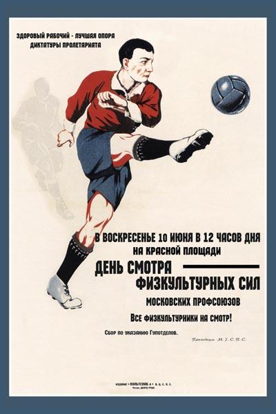 227. Советский плакат: День смотра физкультурных сил