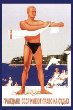 228. Советский плакат: Граждане СССР имеют право на отдых