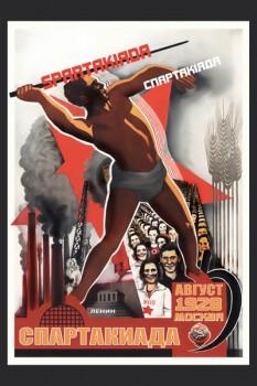229. Советский плакат: Спартакиада