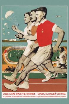 232. Советский плакат: Советские физкультурники - гордость нашей страны