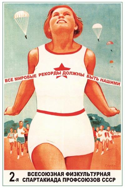 233. Советский плакат: Все мировые рекорды должны быть нашими