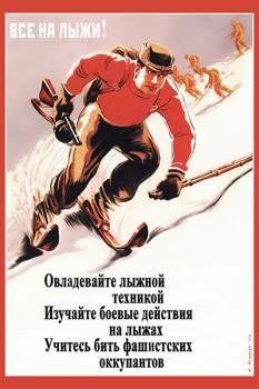 234. Советский плакат: Все на лыжи!